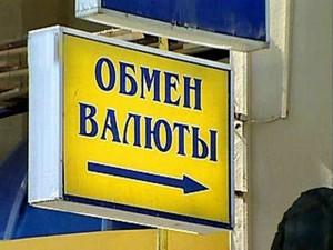 В Уральске закрываются пункты обмена валюты bizvinter.ru