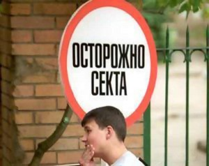 """В Актобе людей лечили запрещенными """"Алла-Аят"""" и """"Фархат-Ата""""  sekta_www.lle-raton.livejournal"""