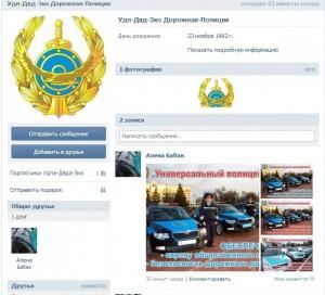 Уральские гаишники будут следить за порядком через соцсети УДП ВКонтакте