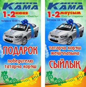 В Уральске на Сабантуй поборются за машину приз автомобиль Hyundai Accent