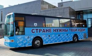 Автобус «Инновационный форсаж» отправился на поиск талантливой молодежи avto