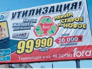 Новости - Фото дня. Ошибка на билборде рассмешила жителей Талдыкоргана fora_www.bnews.kz