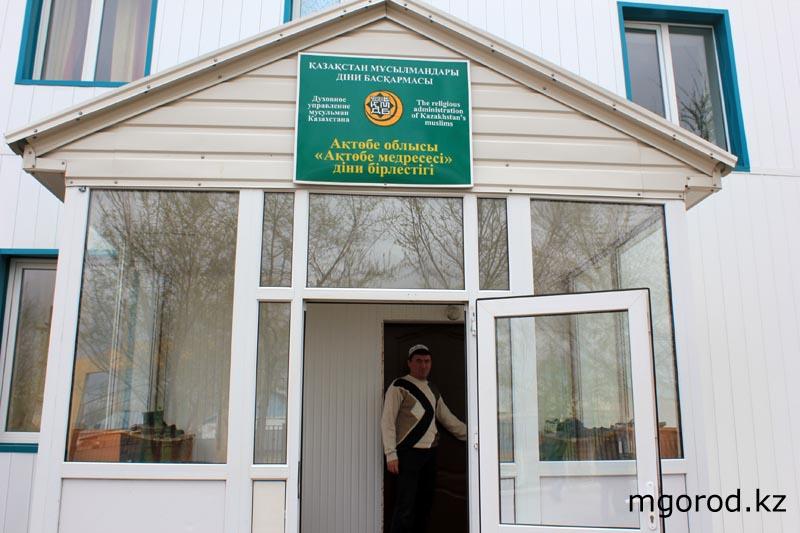 Новости Актобе - В актюбинское медресе можно поступить без ЕНТ   islam_www.mgorod.kz