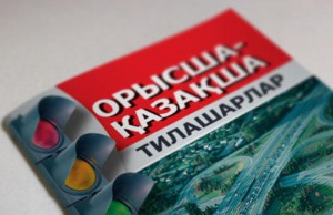 Казахско-русский разговорник водителю в помощь perevod_www.bnews.kz