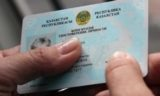 Уральцев обязали носить с собой удостоверение личности при передвижении по городу