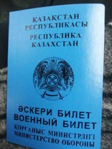 Новости Атырау - В Атырау 60 человек получили военные билеты, не отслужив в армии  Военный билет Республики Казахстан. Фото с сайта drive2.ru