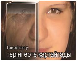Новости - Откажутся ли казахстанцы от курения? 1