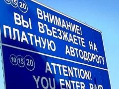 Парламент Казахстана одобрил платный проезд по некоторым автодорогам фото с сайта trucksale.ru