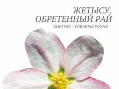 В Казахстане выпустили новые фотоальбомы о красотах Алматинской и Карагандинской областей фото общественного фонда «Развития культуры «Алдонгар»
