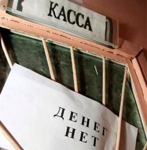 Новости Актобе - В Актобе работодателю дали 10 суток из-за зарплаты Фото  с сайта www.novorab.ru