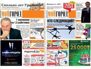 Новости Уральск - Газета «Мой ГОРОД» сделала сюрприз своим читателям mgorod