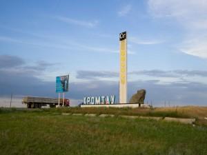 Актобе. В ДТП погибла женщина, двое ее детей пострадали Хромтау. Фото с сайта fotoka.ru