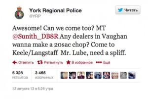 Новости - Канадского блогера уволили после твита про доставку марихуаны на работу Изображение: @YRP