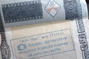 Минского фотографа накажут за рекламу на белорусских рублях Фото lenta.ru