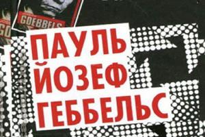 Московская прокуратура попросила признать экстремистской книгу Геббельса Фрагмент обложки книги «Михаэль»