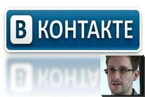 «ВКонтакте» предложила Сноудену заняться защитой переписки в соцсети Фото socialnie-seti.info