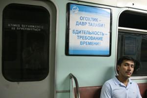 Ташкентская милиция взяла под охрану плакат про бдительность Фото: Алексей Волосевич