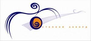 """Новости Актобе - В Актобе начинается фестиваль авторской песни """"Степной аккорд-2013"""" Фото с сайта www.avestnik.kz"""