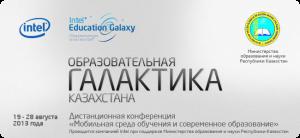 Для учителей Казахстана устроят онлайн-конференцию baner-intel-galaxy4