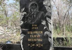 Сестра Бергея РЫСКАЛИЕВА объявлена в розыск Фото с сайта www.time.kz