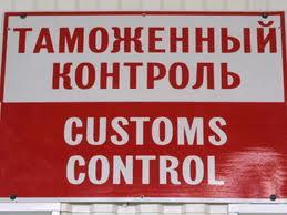 Департамент таможни Атырау вошел в ТОП-10 tamojnya