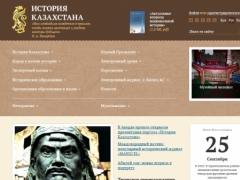 Новости - Казахстанцы смогут изучать отечественную историю с помощью нового веб-портала Фото Today.kz