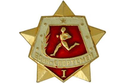 В российской армии восстановят награду «воин-спортсмен» Награда «воин-спортсмен»