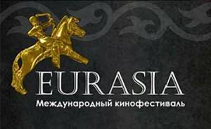 В Алматы открылся IX международный кинофестиваль «Евразия» Фото inform.kz