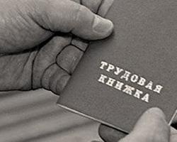 Новости Актобе - Ошибка в трудовой книжке препятствовала выходу на пенсию 7eoo0fWW