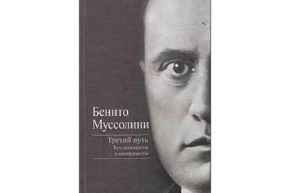 «Третий путь» Муссолини признали экстремистской книгой Обложка книги Бенито Муссолини «Третий путь: Без демократов и коммунистов»