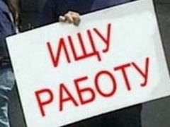 Безработные казахстанцы хотят быть бухгалтерами и водителями фото с сайта portal-wm.ru