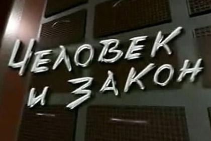 Новости - «Первый балтийский канал» исключил «Человек и закон» из сетки вещания 8