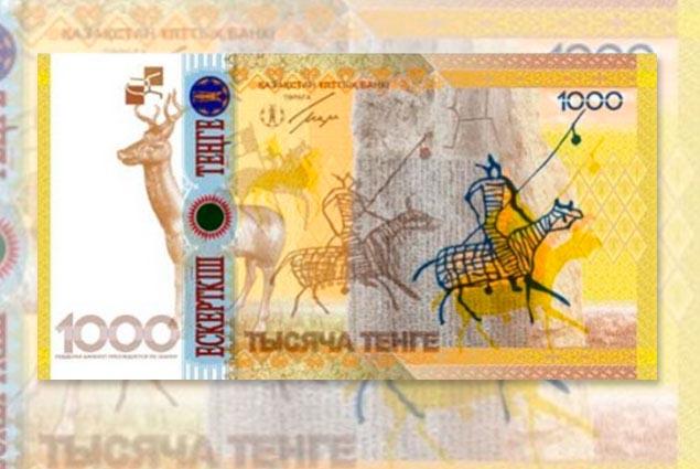 Новости - Выпущена новая банкнота номиналом 1 тысяча тенге tenge