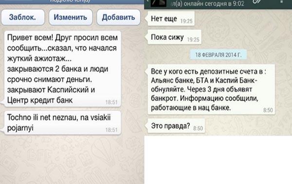 Новости - СМС о банкротстве казахстанских банков рассылал юрист Фото с сайта NUR.KZ