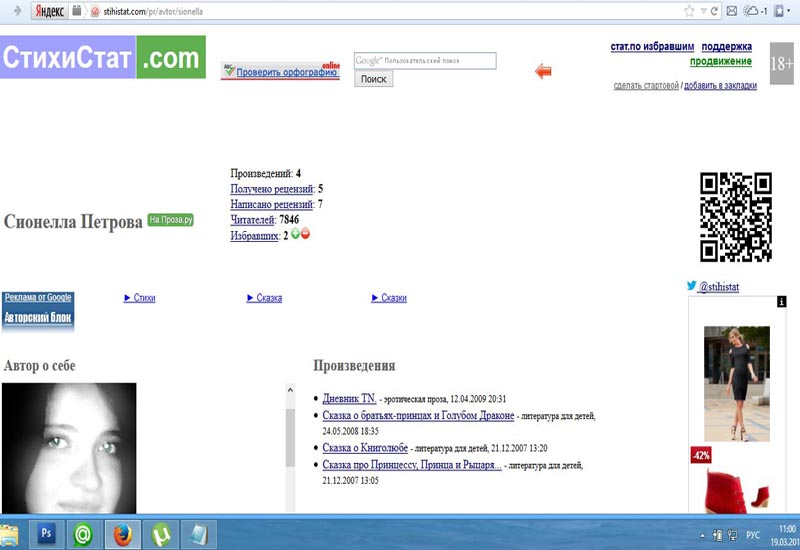 Новости Уральск - Уральским третьеклассникам раздали сказки про однополую любовь skazka2