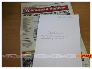 Новости Уральск - Журналистов «Уральской недели» вывезли в степь и оставили без транспорта Иллюстративное фото
