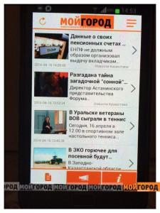 """Новости Уральск - Читать """"Мой ГОРОД"""" со смартфона стало еще удобнее mob1"""