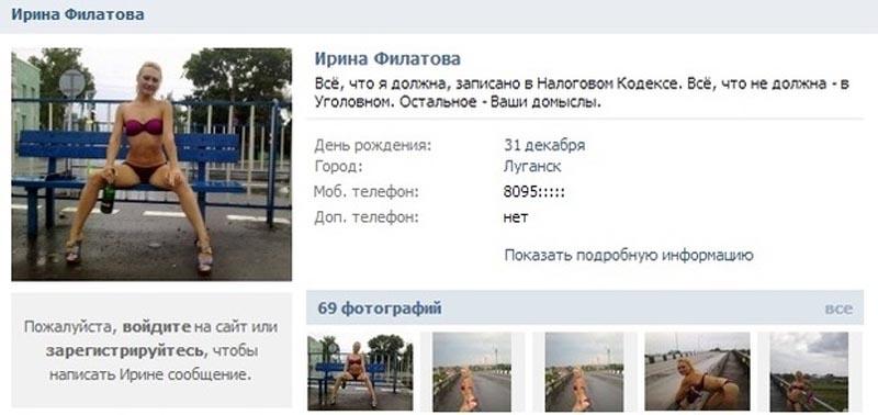 """Луганский """"министр"""" показала свои топлесс-фото lugansk3"""