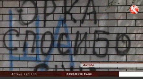 Новости Актобе - В Актобе счастливые отцы разрисовали заборы местных роддомов photo_124527