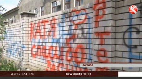 Новости Актобе - В Актобе счастливые отцы разрисовали заборы местных роддомов photo_124529