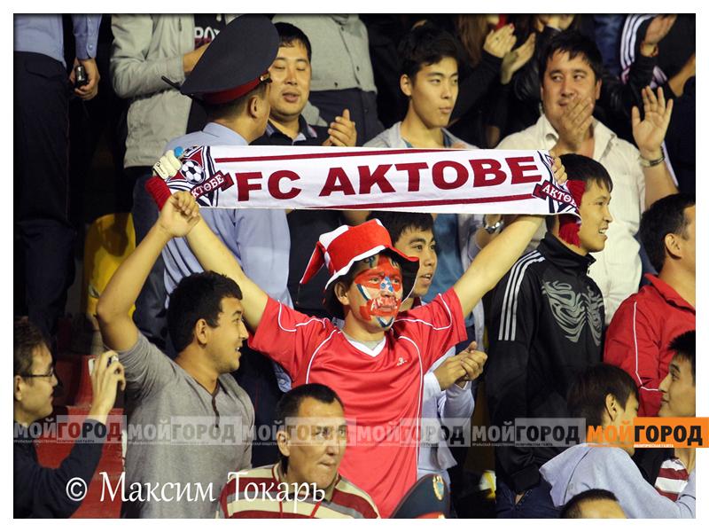 Новости Актобе - «Мой ГОРОД» коллективно поддержал «Актобе» в матче с «Динамо-Тбилиси» futbol_mg