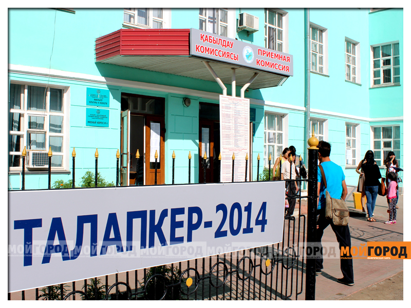 Новости Уральск - Только два вуза в Уральске могут принимать студентов по государственным грантам grant_mg 2