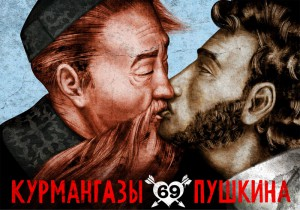 Рекламщики изобразили поцелуй Курмангазы и Пушкина Фото с сайта http://www.jolbors.com/