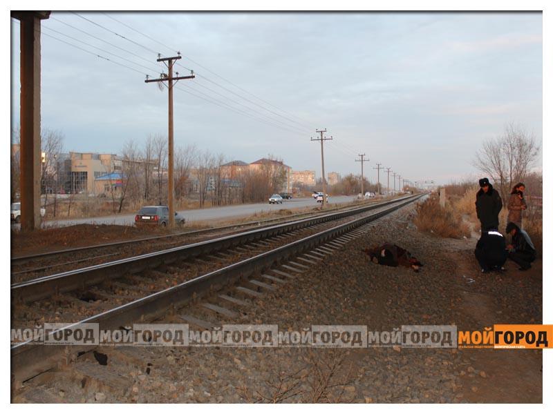 В Уральске возле рельсов найдено тело пожилой женщины poezd