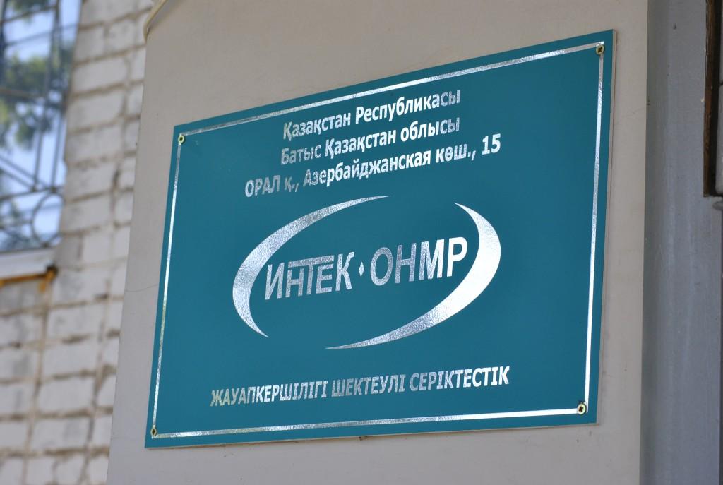Новости Уральск - Компания «ИНТЕК-ОНМР» успешно модернизировала технологию производства  Фото №14