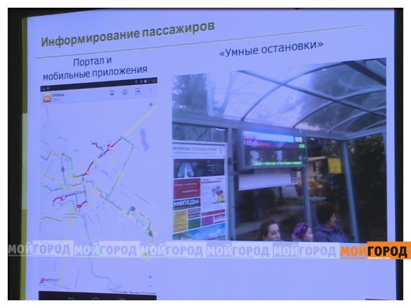 В Атырау будут контролировать движение общественного транспорта по интернету avtobusint4