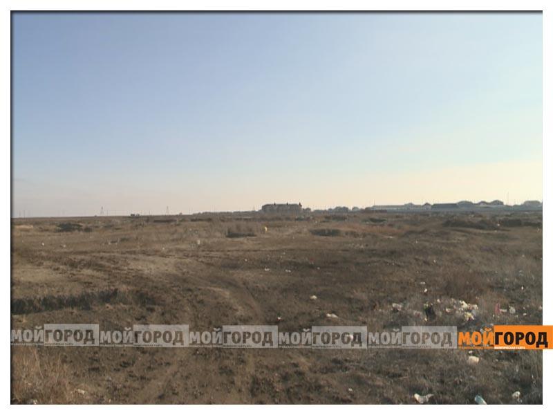 Новости Атырау - В Атырау изымают неиспользуемые земельные участки в государственную собственность zemli3