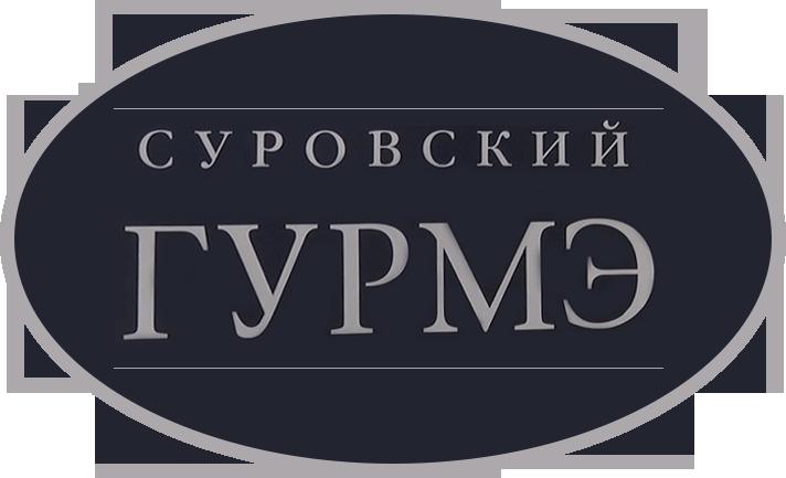 Новости Уральск - Супермаркет «Суровский Гурмэ» приглашает за покупками (фото, видео) 1