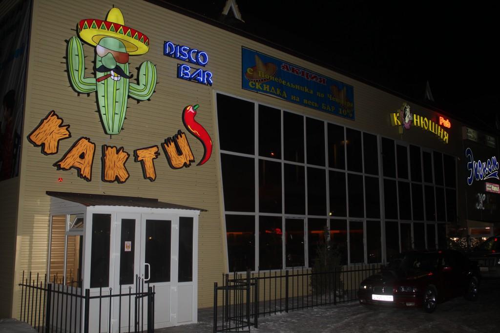 Дискобар «Кактус» приглашает жителей на вечеринку 1