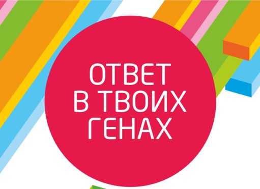 Уральцев приглашают пройти генетический тест 1